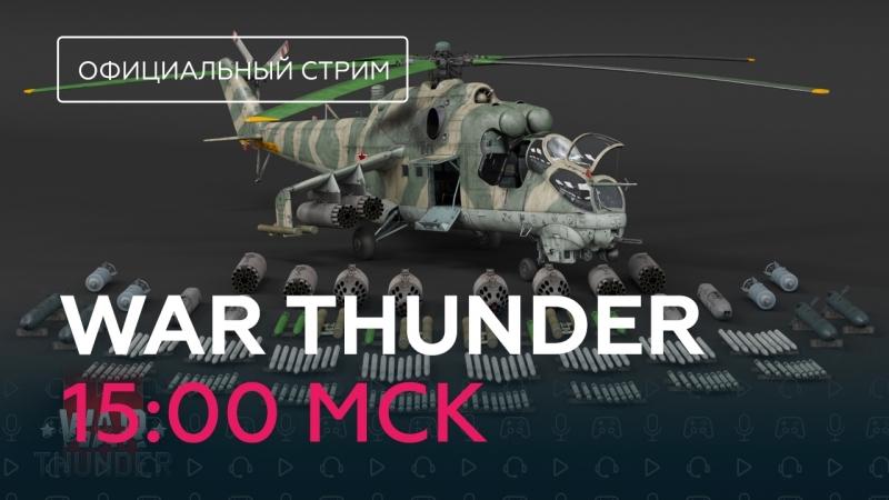 War Thunder вертолеты и Т 80Б итоги gamescom 2018