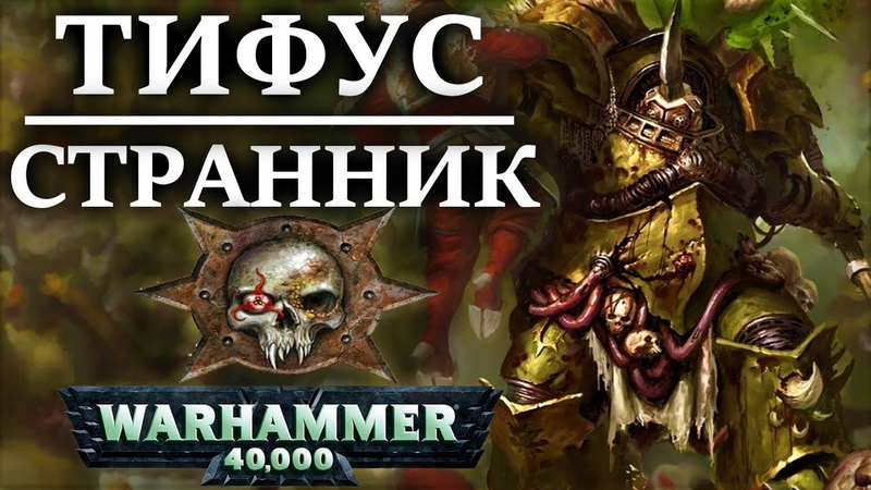 История Тифуса Странника. Избранного Нургла. (WARHAMMER 40000)