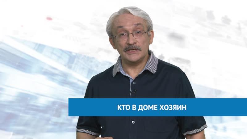МЕЖДУ ПРОЧИМ Разиф Абдуллин КТО В ДОМЕ ХОЗЯИН 17.04.2019