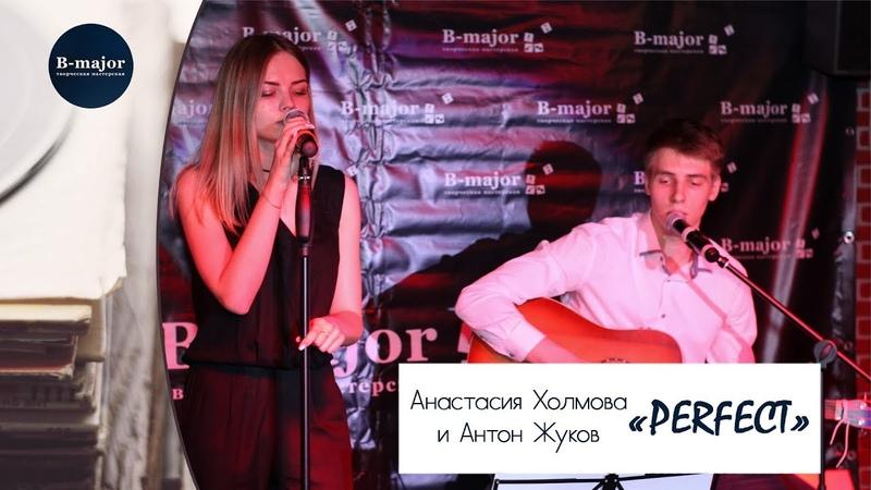 Анастасия Холмова и Антон Жуков Perfect