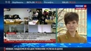 Новости на Россия 24 • В Киеве сожгли кабинет судьи, слушающего дело Александрова и Ерофеева