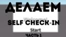Как сделать Self Check-In System Часть 1 How to make Self Check-In System Part 1