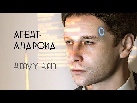 АГЕНТ АНДРОИД ★ Heavy Rain ► 2