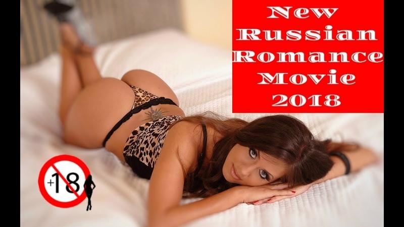 NEW Romance ИЗВРАЩЕНКА 18 Romance Movie 720p