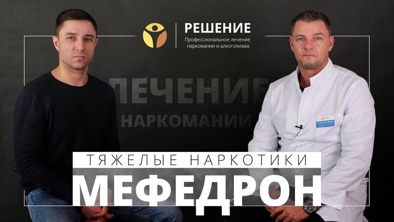 Мефедрон | Употребление мефедрона | Тяжелые наркотики | Опыт бывшего наркомана | Олег Болдырев