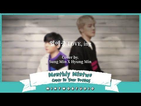 열애중 Love, ing - 벤 | 월간 민뚜_꿈.도.커 | MINTWOSTUDIO