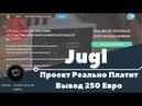 JUGL Сайт платит Без вложений Выплатил 250 Евро Очередной запрос 500 евро на