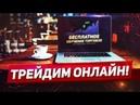Как заработать денег Трейдим online Бинарными Опционами! №11