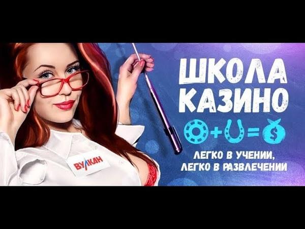 школа казино вулкан УЧИМСЯ ЛОВИТЬ БОНУС НА 35000 как правильно играть в онлайн игровые автоматы