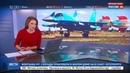 Новости на Россия 24 • Российские самолеты, вылетевшие из Ирана, уничтожили 150 боевиков в Сирии