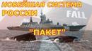 Американские СМИ оценили новейшее оружие России для уничтожения подлодок