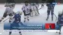 Новости на Россия 24 • Юные хоккеисты устроили на льду самое натуральное месилово
