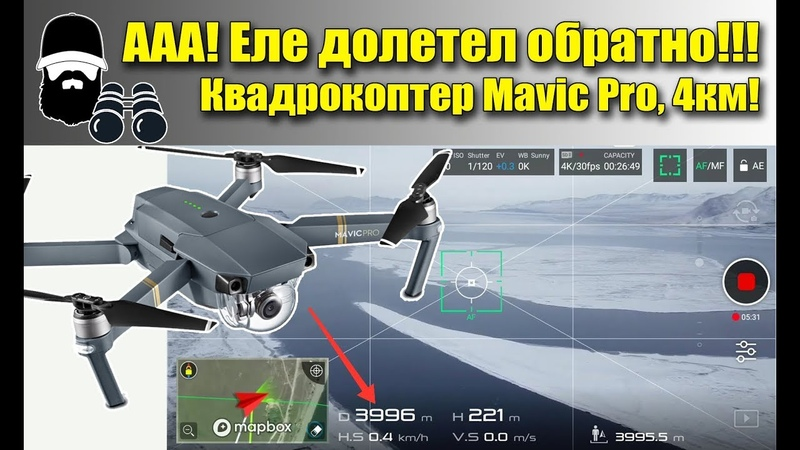 Mavic PRO полет на 4 км, еле вернулся   Аэросъемка в Хакасии   Квадрокоптер