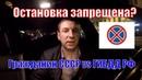 Остановка в запрещенном месте разрешена? Гражданин СССР и ГИБДД РФ