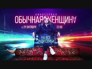 Обычная женщина | Премьера с 29-го октября на ТВ-3!
