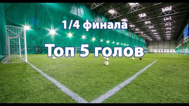 Северная Футбольная Лига 7x7 Топ 5 голов 1 4 финала