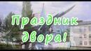 ПРАЗДНИК ДВОРА! | КАЛИНИНСКИЙ РАЙОН | УФА | ИНОРС