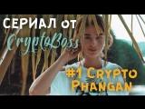 Панган (Phangan vlog) CryptoBoss сериал #1
