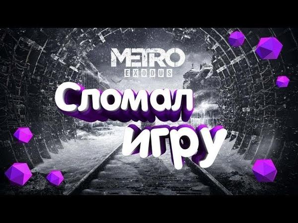 2 Metro Exodus - СЛОМАЛ ИГРУ (БАГИ, ФЕЙЛЫ, ПРИКОЛЫ)