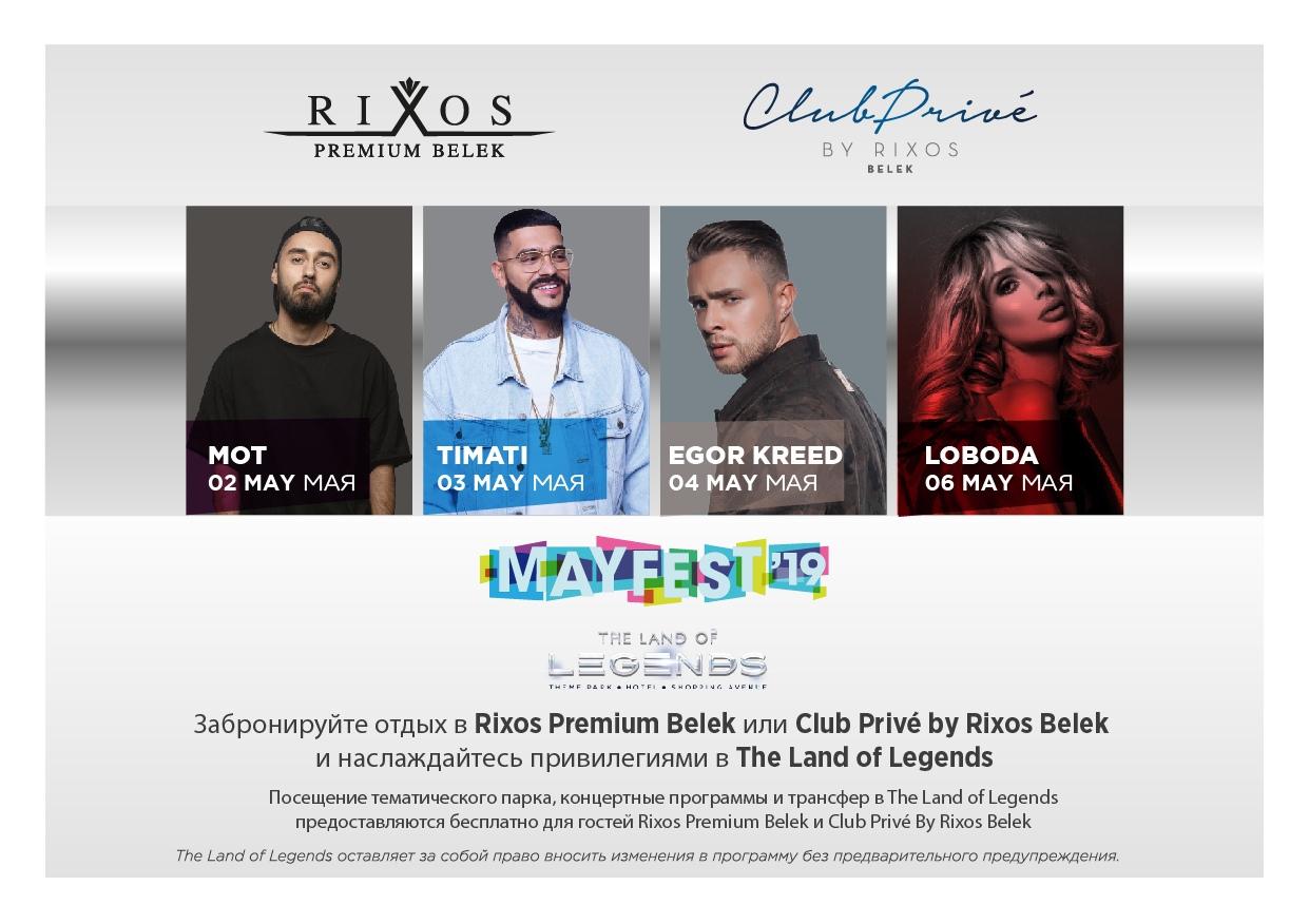 Летние развлекательные программы в отеле Rixos Premium Belek и Club Prive By Rixos Belek