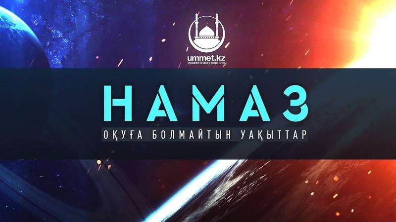 НАМАЗ оқуға болмайтын уақыттар - имам Асқар Мұқанов | www.ummet.kz