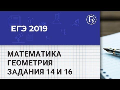 ЕГЭ 2019 Математика, профильный уровень по геометрии разбор задач 14 и 16