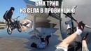 GOPRO BMX TRIP | СЛОМАЛ КОЛЕСО, ТРЮКИ, ПАДЕНИЯ, ЖЕСТКИЙ ШРЕДЕР