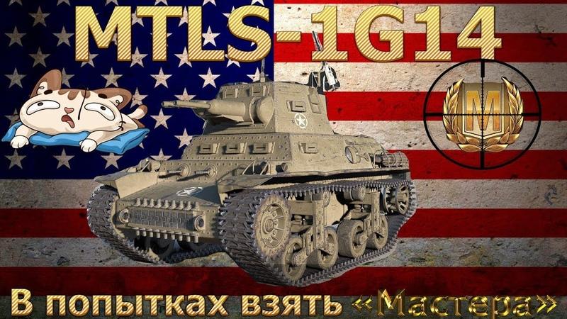 MTLS-1G14 - В попытках взять Мастера