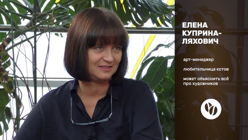 Кофемолка - выпуск 64 Елена Куприна-Ляхович в гостях у Энвиля Касимова