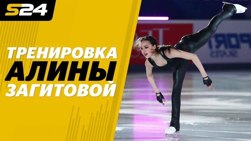 Короткая программа Алины Загитовой на тренировке перед чемпионатом Европы | Sport24