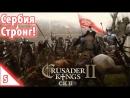 Crusader Kings 2 Сербия стронг 5