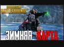 🔴 Playerunknown's Battlegrounds SQUAD на ВИКЕНДИ 18
