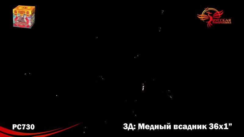 Батарея салютов Медный всадник - 1890 руб. Магазин 1000 МЕЛОЧЕЙ ул. Тобольская,19.