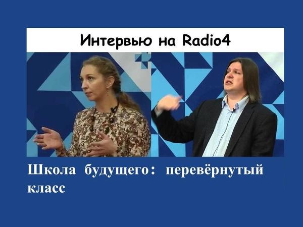 Школа будущего: перевёрнутый класс   Интервью на Radio4
