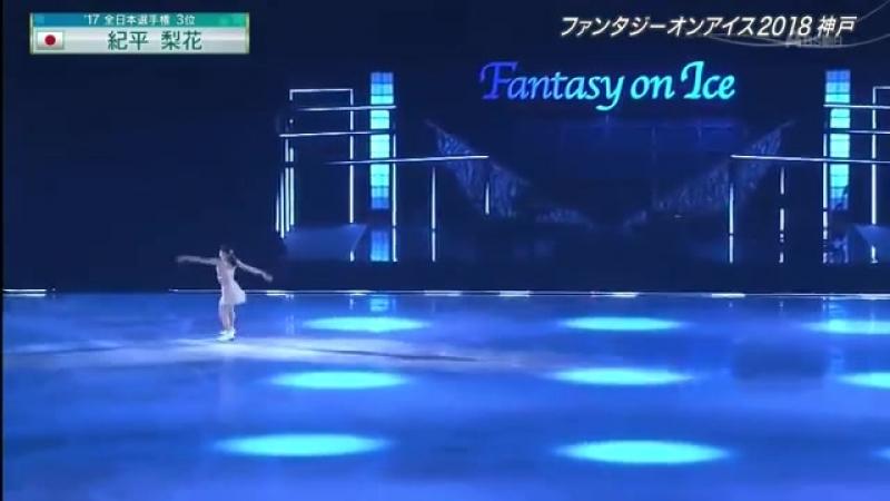 2018 Fantasy on Ice in Kobe - Rika Kihira 紀平梨花 - Beautiful Storm