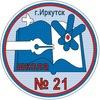 Школа №21 г.Иркутска