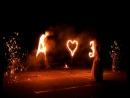 Оформление на свадьбу огненные буквы,сердце,пиротехническое оформление/ Огненное шоу в Твери IFRIT