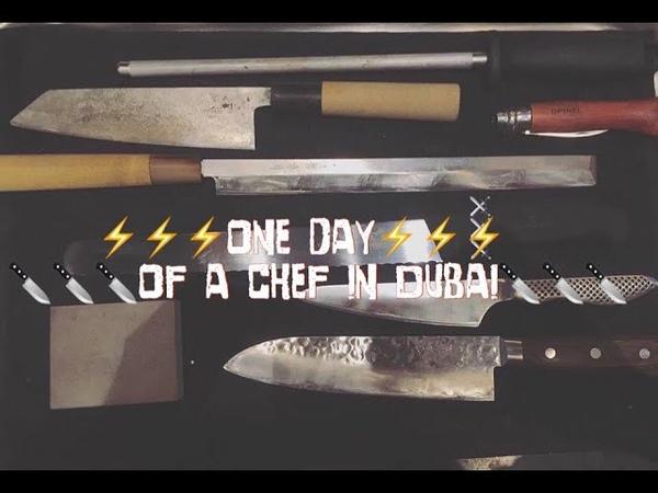 ДЕНЬ ШЕФА В ДУБАЕ/ONE DAY OF A CHEF IN DUBAI