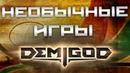 Необычные игры Demigod Битва богов Почти DOTA 2