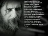 История России XX века- Григорий Ефимович Распутин (23)
