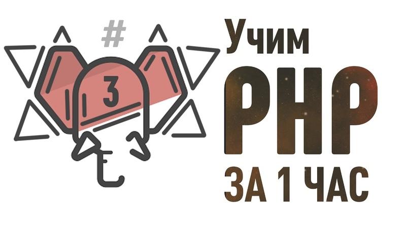 Учим PHP за 1 Час! ► Часть 3 ► Делаем свой блог! От Профессионала