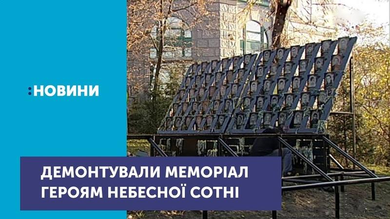 Меморіал Героям Небесної сотні демонтували у Києві