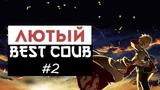ЛЮТЫЙ BEST COUB #2 лучшие кубы за ноябрь 2018 моменты funny mycoubs аниме mega coub