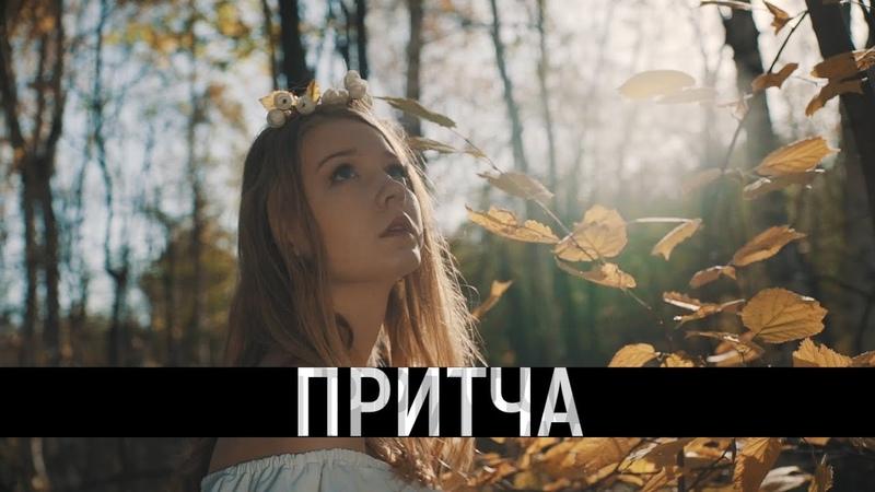ДИМА ПОРОХ - Притча