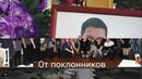 2018год Памяти Маэсто Аркадию от поклонников любим помним