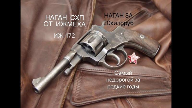 ИЖ-172 РЕВОЛЬВЕР НАГАН СХП. РАРИТЕТЫ ЗА КОПЕЙКИ