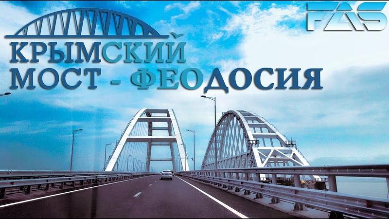 КРЫМСКИЙ МОСТ - ФЕОДОСИЯ