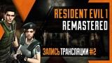 PHombie против Resident Evil 1: Remastered! Запись 2!