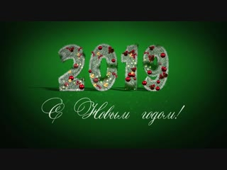 С Новым 2019 годом_ красивый футаж скачать бесплатно