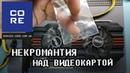 Некромантия c видеокартой после двух мастеров. Ремонт NVIDIA ASUS GTX 660